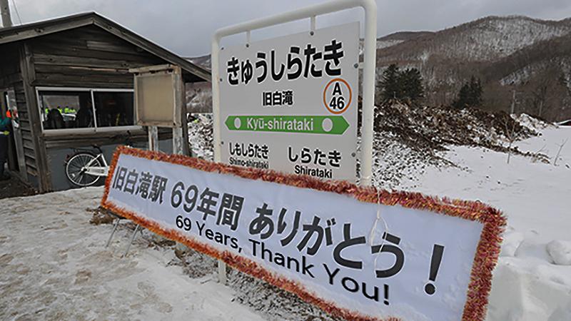 Faixa de despedida para a estação de Kyu-shirataki (Rocketnews 24)